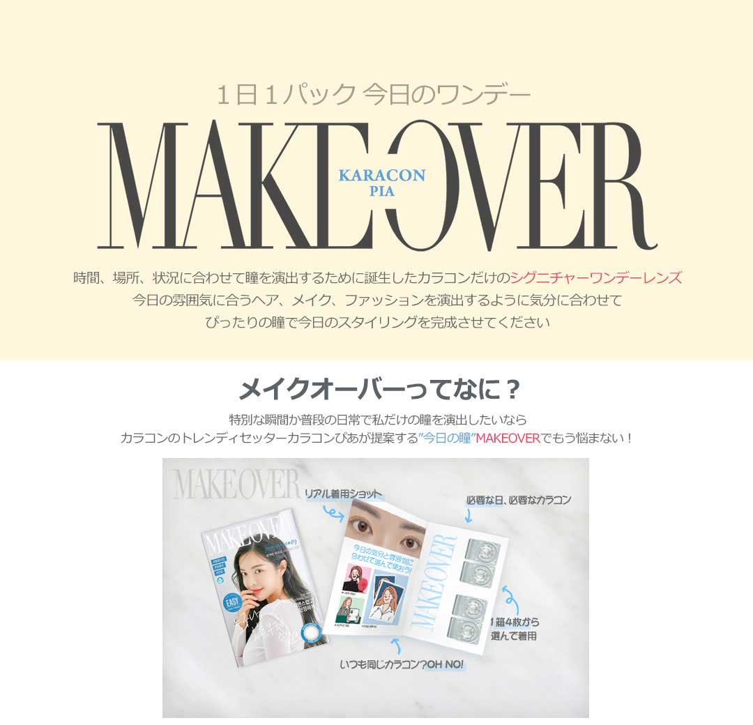 MAKE OVER collection