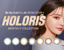 HOLORIS MONTHLY collection